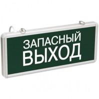 Светильник аварийный светодиодный,1,5ч., 3Вт, одностор., Запасный выход