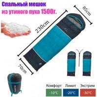 Спальный мешок пуховый зимний арт.MIMIR-015 -30 градусов
