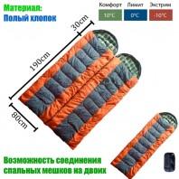 Спальный мешок с возможностью соединения 2х арт.KC-012 -10 градусов, цвет: оранжевый