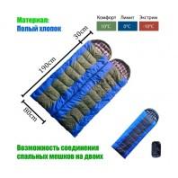 Спальный мешок с возможностью соединения 2х арт.KC-012 -10 градусов, цвет: синий