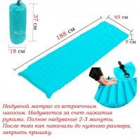 Надувной матрас со встроенным насосом CRT135