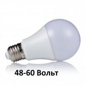 Низковольтные светодиодные лампы 48-60V