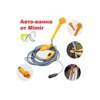 Автономный автомобильный душ на 12вольт Mimir-03LY