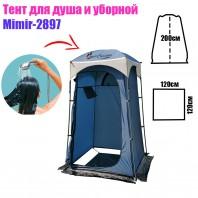 Душ-туалет туристический Mimir - 2897