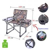Туристическое складное кресло со столом AC031