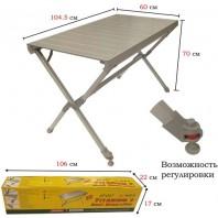 Алюминиевый складной стол арт.AT007
