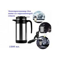 Электрический чайник самовар термос автомобильный CZSH-12